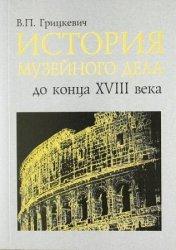 Грицкевич В.П. История музейного дела до конца XVIII века