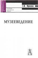 Юренева Т.Ю. Музееведение