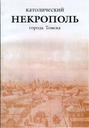 Католический некрополь города Томска (1841-1919 гг.)