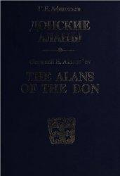 Афанасьев Г.Е. Донские аланы: Социальные структуры алано-ассо-буртасского н ...