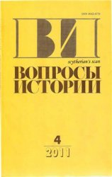 Вопросы истории 2011 №4