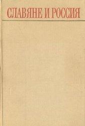 Бромлей Ю.В. (отв.ред.) Славяне и Россия