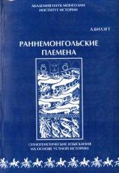 Билэгт Л. Раннемонгольские племена (Этногенетические изыскания на основе ус ...