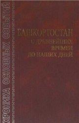Валишин Р.А. (сост.) Башкортостан с с древнейших времен до наших дней. Хрон ...