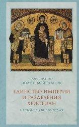Мейендорф Иоанн, прот. Единство Империи и разделения христиан. Церковь в 45 ...