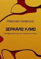 Халапсис А.В. Зеркало Клио: Метафизическое постижение истории