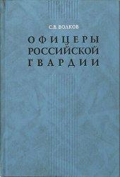 Волков С.В. Офицеры российской гвардии: Опыт мартиролога