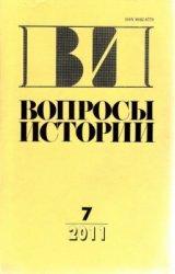 Вопросы истории 2011 №7