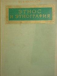 Бромлей Ю.В. Этнос и этнография