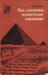Кинк Х.А. Как строились египетские пирамиды