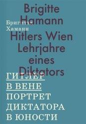 Хаманн Бригитта. Гитлер в Вене. Портрет диктатора в юности