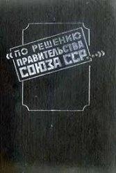 Бугай Н.Ф. По решению Правительства Союза ССР