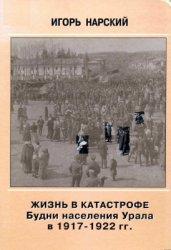 Нарский И.В. Жизнь в катастрофе. Будни населения Урала в 1917 - 1922 гг