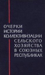 Данилов В.П. (ред.) Очерки истории коллективизации сельского хозяйства в со ...