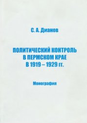 Дианов С. Политический контроль в Пермском крае в 1919 - 1929 гг