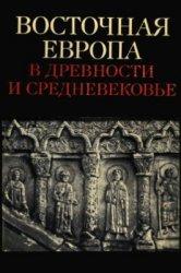 Черепнин Л.В. (отв. ред.) Восточная Европа в древности и средневековье