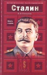 Соколов Б. Иосиф Сталин. Власть и кровь