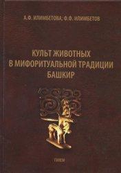 Илимбетова А.Ф., Илимбетов Ф.Ф. Культ животных в мифоритуальной традиции ба ...