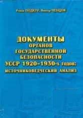 Подкур Р., Ченцов В. Документы органов государственной безопасности УCCР 19 ...