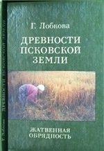 Лобкова Г.В. Древности псковской земли. Жатвенная обрядность