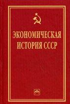 Абалкин Л.И. Экономическая история СССР. Очерки
