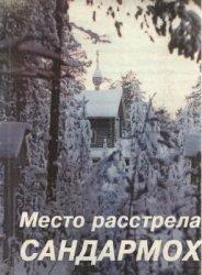 Дмитриев Ю. Место расстрела Сандармох