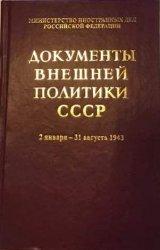 Документы внешней политики СССР. Том 26. Книга 1 (2 января - 31 августа 194 ...