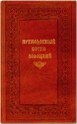 Соколова Т.А. (сост.). Преподобный Иосиф Волоцкий