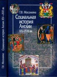 Мосолкина Т.В. Социальная история Англии ХIV-XVII вв