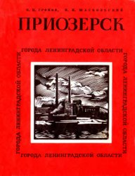 Громов В.И., Шаскольский И.П. Приозерск
