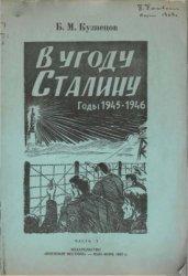 Кузнецов Б.М. В угоду Сталину. Годы 1945-1946. Часть 1
