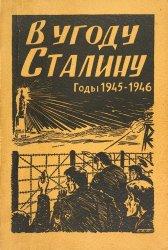 Кузнецов Б.М. В угоду Сталину. Годы 1945-1946. Часть 2