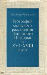 Витов М.В., Власова И.В. География сельского расселения Западного Поморья в ...