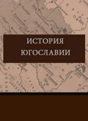 Шумов С., Андреев А. (сост.) История Югославии