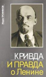 Трофимов Ж.А. Кривда и правда о Ленине
