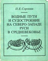 Сорокин П.Е. Водные пути и судостроение на Северо-Западе Руси в средневеков ...