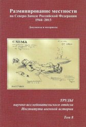 Труды научно-исследовательского отдела Института военной истории Том 8. Раз ...