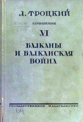 Троцкий Лев. Собрание сочинений. Т. VI. Балканы и Балканская война