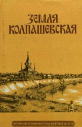 Яковлев Я.А. (ред.) Земля Колпашевская