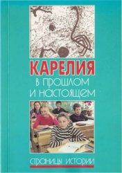 Шумилов М.И. и др. Карелия в прошлом и настоящем
