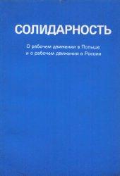 Поморский А., Назаров М. (сост.) Солидарность: О рабочем движении в Польше  ...