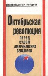 Октябрьская революция перед судом американских сенаторов: Официальный отчет ...