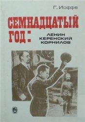 Иоффе Г.З. Семнадцатый год: Ленин, Керенский, Корнилов