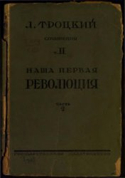 Троцкий Лев. Собрание сочинений. Том II. Наша первая революция. Часть 2