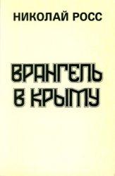 Росс Н. Врангель в Крыму