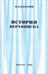 Казарян П.Л. История Верхоянска