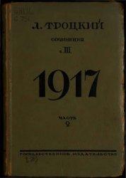 Троцкий Лев. Собрание сочинений. Т. III. 1917. 2 части.