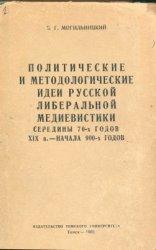 Могильницкий Б.Г. Политические и методологические идеи русской либеральной  ...