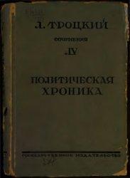 Троцкий Лев. Собрание сочинений. Т. IV. Политическая хроника