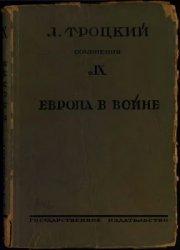 Троцкий Лев. Собрание сочинений. Т. IX. Европа в войне